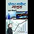Share Market Guide  (Hindi)