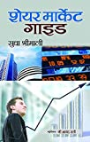 Share Market Guide  (Hindi)