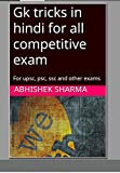 Gk tricks in hindi for all competitive exam: For upsc, psc, ssc and other exams (Hindi Edition)