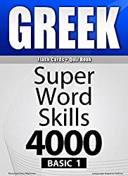 GREEK-Basic 1/ Flash Cards + Quiz Book/SUPER WORD SKILLS 4000. A powerful method to learn the vocabulary you need. (English Edition)