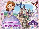 WFWD Cialda in Ostia per Torta edibile Rettangolare Principessa Sofia PERSONALIZZA, Disney, cialde, ostie, Torte, Topper, Mis. cm 20x30