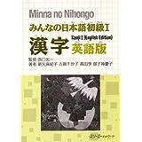 Minna No Nihongo Shokyu 1: Kanji 1