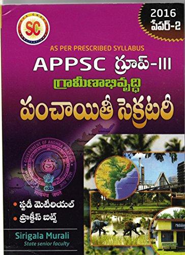APPSC Group - III Paper - II Panchayati Secretary [ TELUGU MEDIUM...
