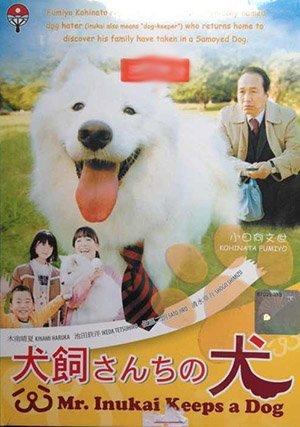 mr-inukai-keeps-a-dog-inukai-san-chi-no-inu-japanese-movie-w-english-sub-all-region-dvd-version-by-d