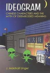 [(Unger : Ideogram Chinese Char Pa)] [By (author) Chair East Asian Languages and Literatures J Marshall Unger] published on (November, 2003)
