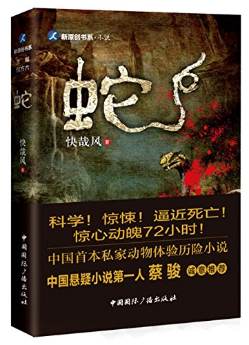 Snake (Chinese Edition)