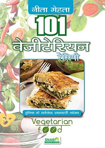 101 vegetarian recipes hindi edition ebook nita mehta amazon 101 vegetarian recipes hindi edition by mehta nita forumfinder Image collections