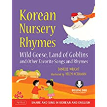 Korean and English Nursery Rhymes: Wild Geese, Land of Goblins and other Favorite Songs and Rhymes [Korean-English] [Downloadable MP3 Audio Included] (English Edition)