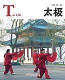 Tai Chi (Chinese Red) by Xiujuan Hu (2011-01-01)