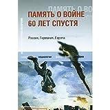 Pamyat o voyne 60 let spustya. Rossiya, Germaniya, Evropa
