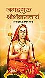 Jagadguru Shri Shankaracharya (Hindi Edition)