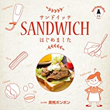 Sandwich is Freedom (Japanese Edition)