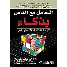 التعامل مع الناس بذكاء: تنمية الذكاء الاجتماعي (Arabic Edition)