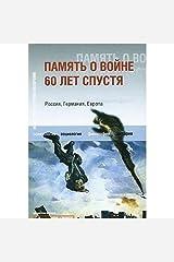 Pamyat o voyne 60 let spustya Rossiya Germaniya Evropa Hardcover