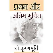 Pratham Aur Antim Mukti (Hindi)