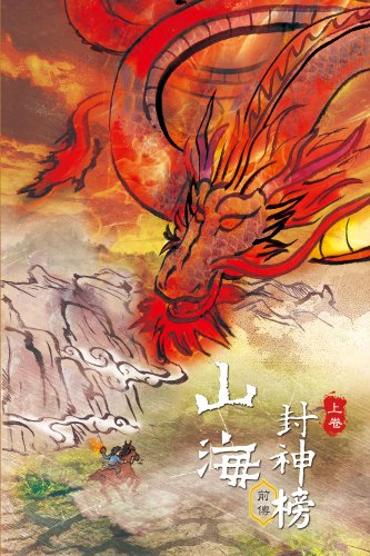 Rise of the Imperial Guardians Vol 1: Traditional Chinese Edition (Tales of Terra Ocean) (English Edition) Tal Bone China