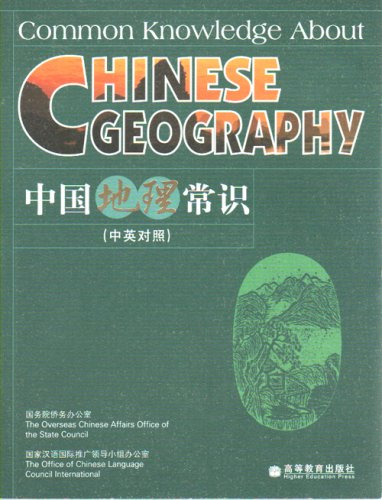 Common Knowledge About Chinese Geography