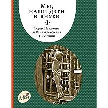 Мы, наши дети и внуки: Том 1 (Самокат для родителей) (Russian Edition)