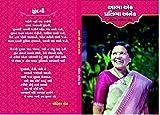 Abha Ek Pratibha Anek (Gujarati Edition)