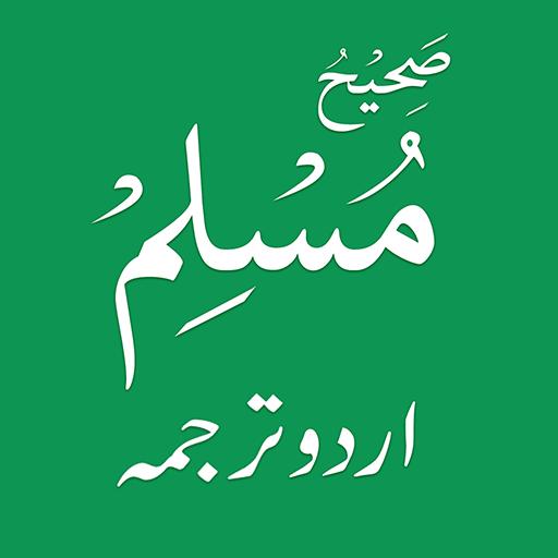 sahih-muslim-hadiths-in-urdu