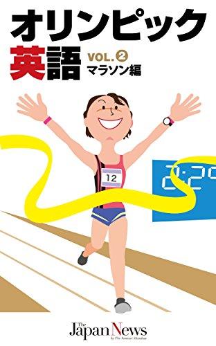 Olympic English Vol 2 Marathon Terms (Japanese Edition) por The Japan News The Yomiuri Shimbun