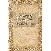 Koronacija, ili Poslednij iz Romanov:  Russian Language (Russian Edition)