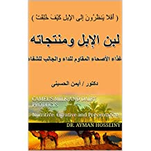 Camel's Milk and Dairy products: Nutritive. Curative and Preventative (Arabic Edition)