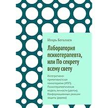 Лаборатория психотерапевта, или По секрету всему свету: Интегративно-примитивистская психотерапия (ИПП). Психотерапевтическая модель личности (цветок). Конформационные реакции защиты (дерево)