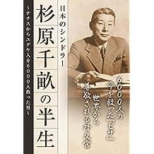 sugiharatiunenohanseinihonnosindora: natisukarayudayajinworokusenninsukuttaotoko (Japanese Edition)