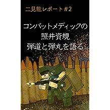 FUTAMIRYU Report 2 (Japanese Edition)