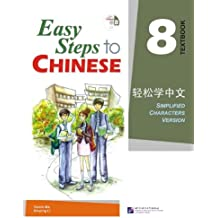 Easy Steps to Chinese Textbook 8 (Incl. 1 CD)
