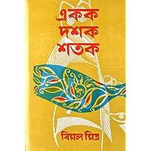 Bimal Mitra Books Pdf