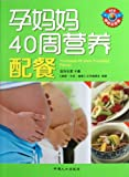 40 weeks nutritious meals for pregnant moms