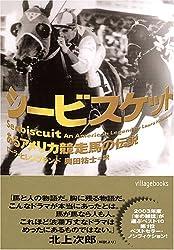 シービスケット_あるアメリカ競走馬の伝説 (ヴィレッジブックス)