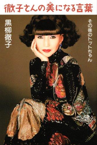 Tetsuko san no mi ni naru kotoba : sonogo no tottochan