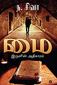 மை / Mai: இருளின் அதிகாரம் (Tamil Edition)