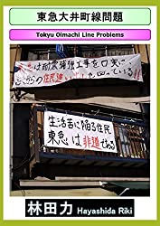 Tokyu Oimachi Line Problems (Japanese Edition)
