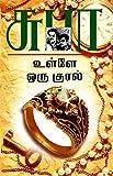 ULLAE ORU KURAL (TAMIL) (Tamil Edition)