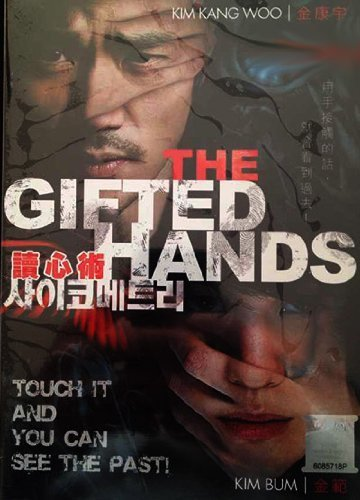 the-gifted-hands-korean-movie-with-english-sub-by-kim-kang-woo