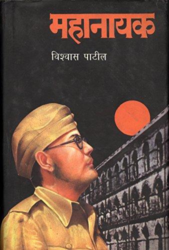 Image result for महानायक book