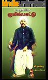 பாரதியின் குயில்பாட்டு: கி.அன்பு (பதிப்பாசிரியர்) (Tamil Edition)
