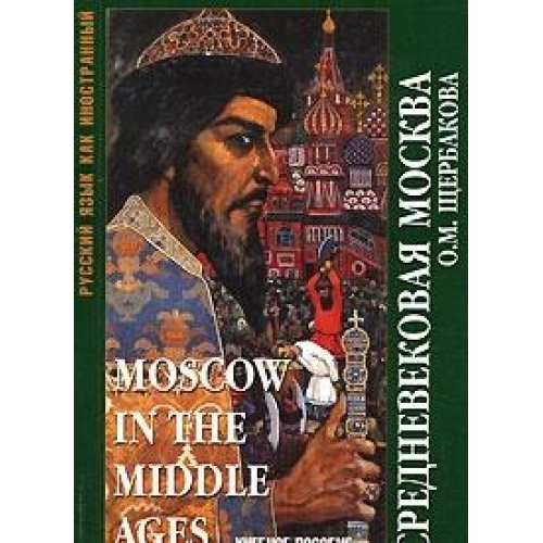 Srednevekovaia Moskva / Moscow in the Middle Ages( in Russian, English)