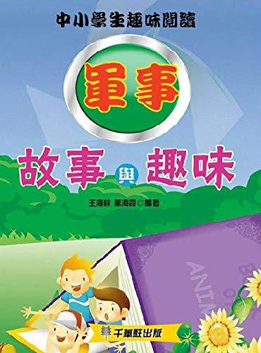 軍事故事與趣味 (English Edition)