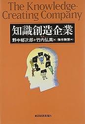 The Knowledge-Creating Company = Chishiki sozo kigyo [Japanese Edition] (japan import)