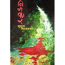 Suhas Shirvalkar Books Pdf