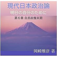 gendai nihon seijiron: dai6sho jimin seiken maki (Japanese Edition)