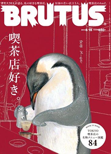 BRUTUS (ブルータス) 2014年 6/15号 [雑誌]喫茶店特集