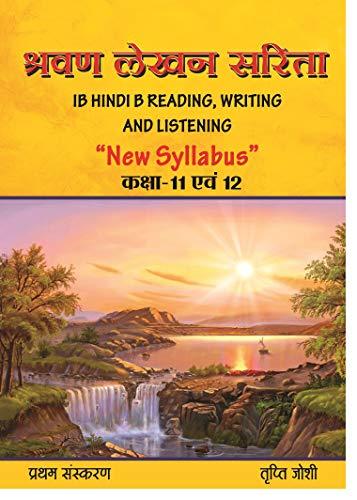 Shravan Lekhan Sarita book 11th & 12th HL &SL new syllabus with free weblink for audio