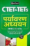 CTET & TETs (Class I-V) Ke Liye  Paryavaran Addhyyan 2017