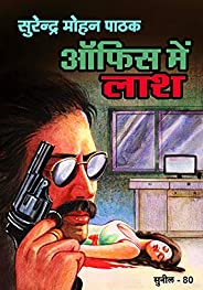 Office Me Lash (Sunil) (Hindi Edition)